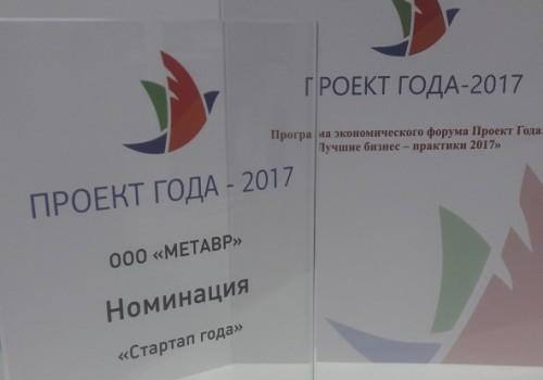Экономический форум. Проект года 2017