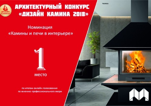 Победа в конкурсе «Дизайн камина 2018»