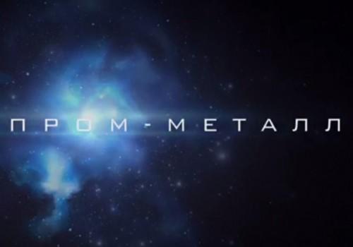 Пром-Металл - развивает проект Метавр