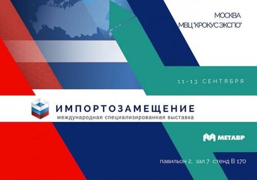 Компания «Метавр» на выставке «Импортозамещение 2018»