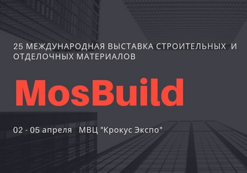 25-ая выставка «MosBuild»