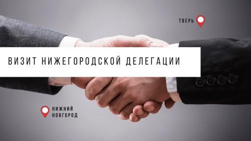 Визит нижегородской делегации